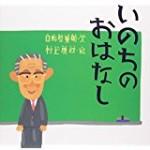 日野原先生
