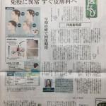 2月5日読売新聞夕刊寺尾医師紙面