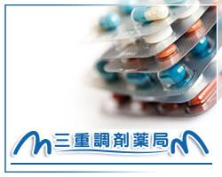 三重調剤薬局 ブログ