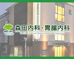 森田内科・胃腸内科 ブログ