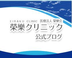 榮樂クリニックのブログ