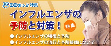 DDまっぷ特集 - インフルエンザ特集2015トップページ