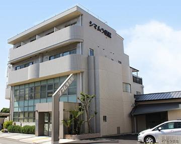 シマムラ医院
