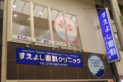 すえよし眼科クリニック 神戸市中央区元町通