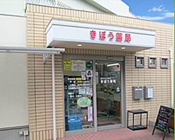 きぼう薬局 本店