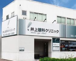 井上眼科クリニック 大阪府堺市堺区一条通15-4