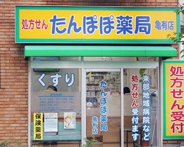有限会社メディカルフローラたんぽぽ薬局 亀有店