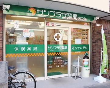 株式会社サンプラザ加地サンプラザ薬局 宮之阪局