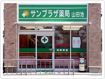 株式会社サンプラザ加地サンプラザ薬局 山田池局