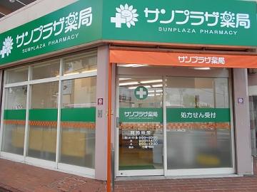 株式会社サンプラザ加地サンプラザ薬局 男山石城局