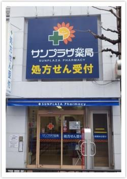 株式会社サンプラザ加地サンプラザ薬局 京都駅前局