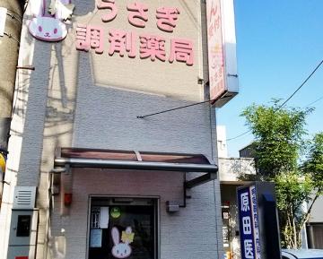 うさぎ調剤薬局 石山店