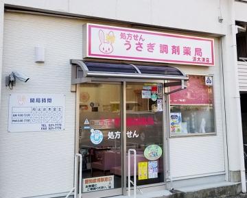 うさぎ調剤薬局 浜大津店