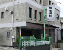 医療法人社団 博美会鶴皮膚科医院 神戸市北区鈴蘭台東町
