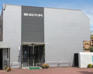 柴田内科医院