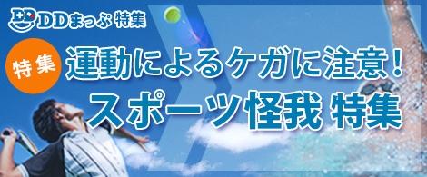 スポーツ怪我(ケガ)特集 2020