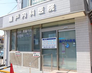 瀬戸内科医院