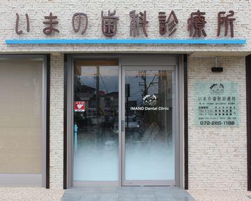 いまの歯科診療所