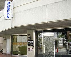 医療法人泉類整形外科 大阪府池田市栄町9-13